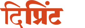 दिप्रिंट Logo