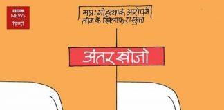 kritish bhatt-bbc