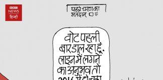 Kirtish-Bhatt-BBC-News 12 april